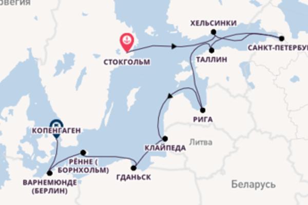 Стокгольм - Копенгаген с Oceania Cruises