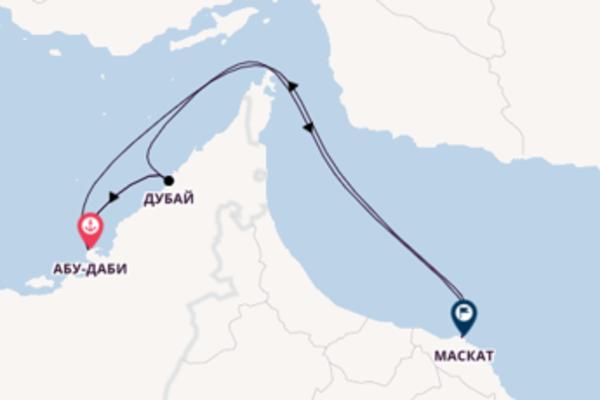 Абу-Даби, Маскат, Дубай с AIDAprima