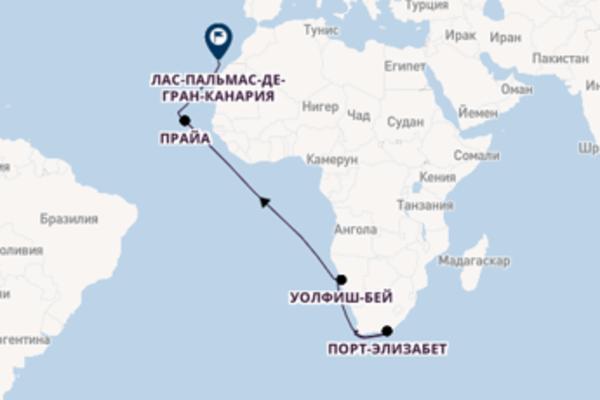 Кейптаун - Лас-Пальмас-де-Гран-Канария с TUI Cruises