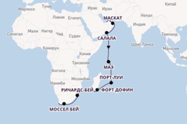 Абу-Даби, Мыс Дес Галлетас, Кейптаун с Seven Seas Voyager