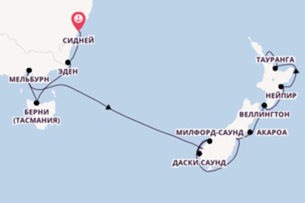 Сидней, Берни (Тасмания), Окленд с Norwegian Spirit