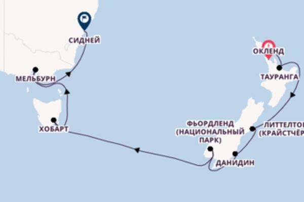 Окленд - Сидней с Princess Cruises