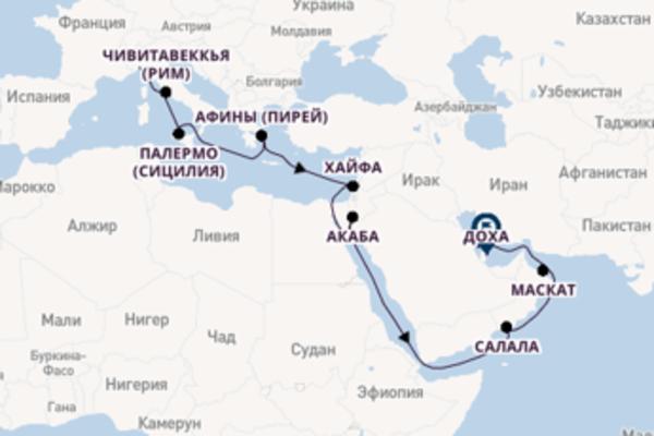 Савона, Акаба, Доха с Costa Diadema