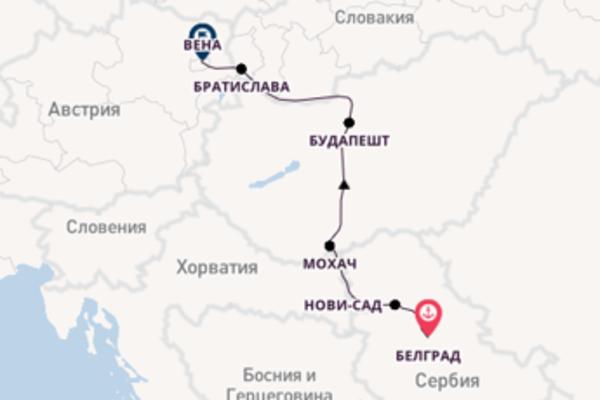 Восхитительное путешествие из Белграда