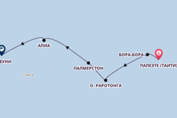 Папеэте (Таити) - Лаутока на Silver Cloud Expedition