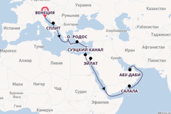Венеция, Эйлат, Дубай с MSC Opera