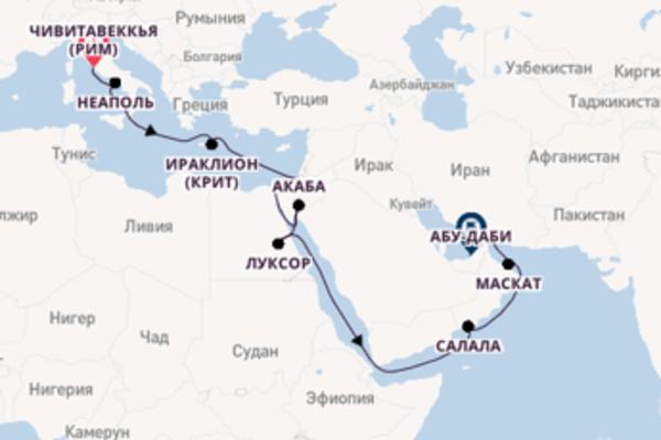Колоритный круиз на 21 день с Regent Seven Seas Cruises