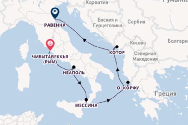 Чивитавеккья (Рим) - Равенна с Royal Caribbean
