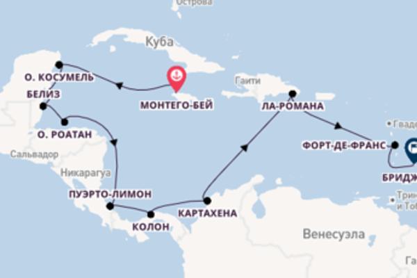 Монтего-Бей - Бриджтаун с TUI Cruises