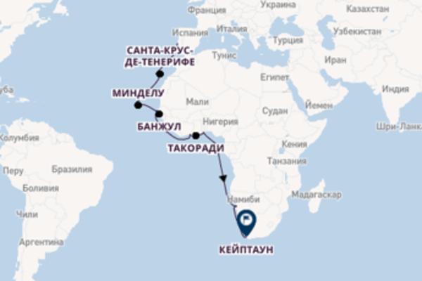 Лиссабон, Банжул, Кейптаун с Seven Seas Voyager