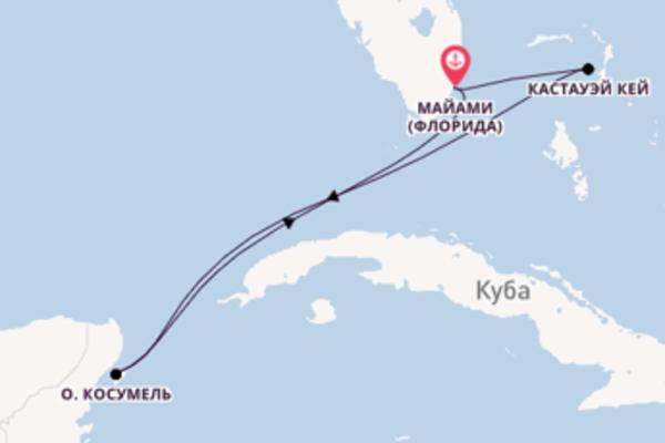 Багамы и Мексика из Майами