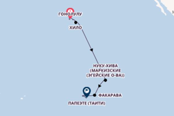Гонолулу, Муреа, Папеэте на Seven Seas Navigator