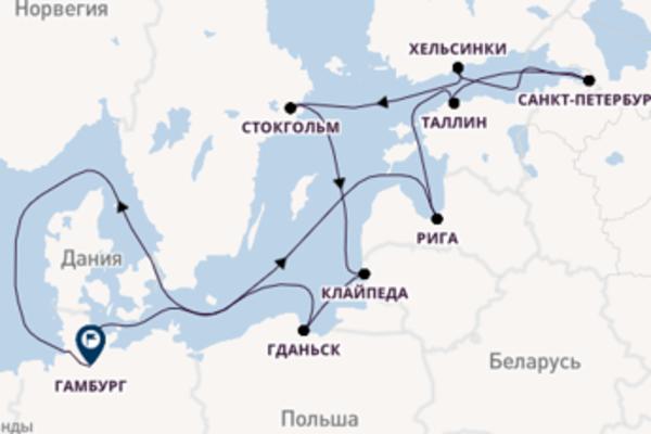 Хельсинки, Финляндия, Стокгольм, Швеция, Гданьск, Польша на MS Europa