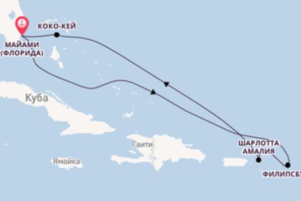 Захватывающий вояж на 8 дней с Royal Caribbean