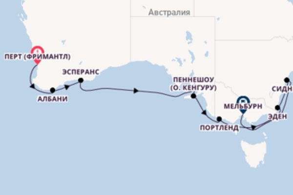 Перт (Фримантл), Пеннешоу (о. Кенгуру), Мельбурн на Azamara Journey