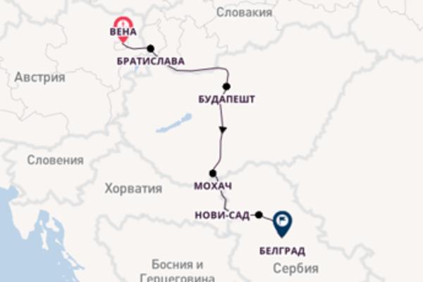 Вена, Австрия, Братислава, Словакия, Белград, Сербия с MS Crucestar