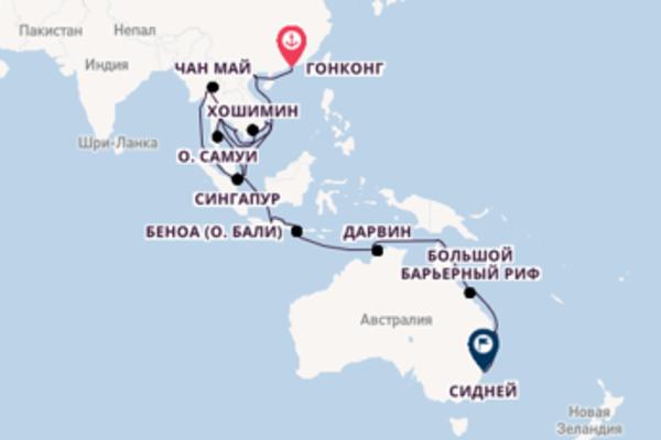 Гонконг - Сидней с Regent Seven Seas Cruises