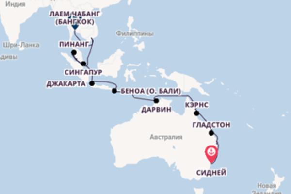 Сидней - Лаем-Чабанг (Бангкок) с Regent Seven Seas Cruises