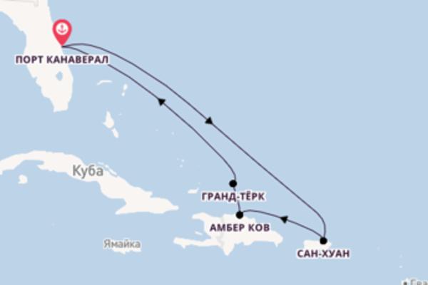 Карибские пляжи из Порт Канаверал