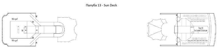 MSC Lirica Палуба 13 Minigolf/Sun Deck