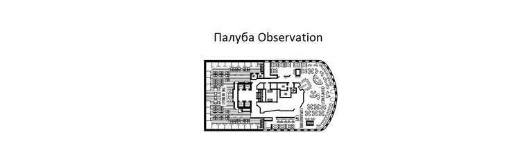 Koningsdam Палуба 12 Observation