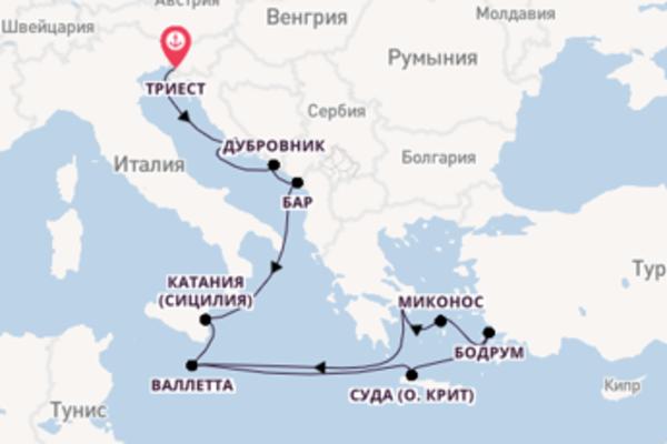 Триест - Валлетта с TUI Cruises