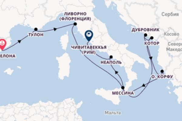 Барселона - Чивитавеккья (Рим) с Princess Cruises