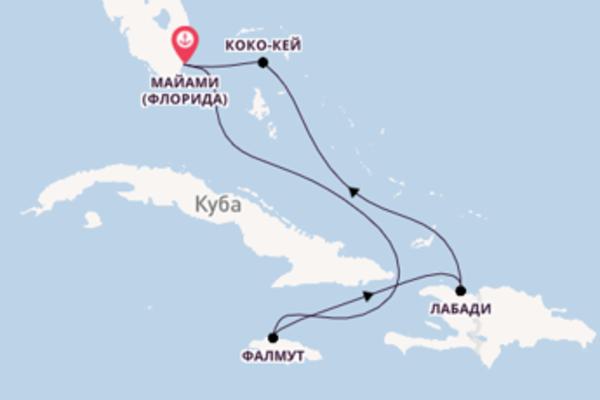 Фееричное путешествие на 7 дней с Royal Caribbean