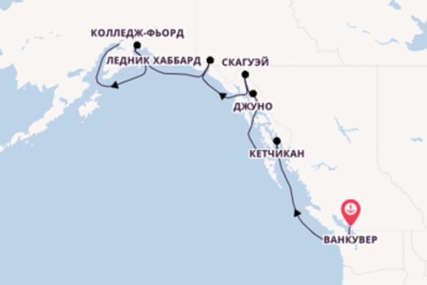 Чудесное путешествие на 8 дней с Princess Cruises