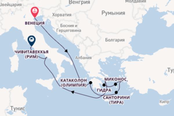 Превосходный вояж на 11 дней с Celebrity Cruises