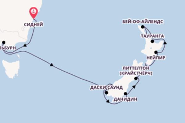 Сидней - Окленд с Norwegian Cruise Line