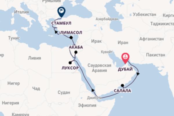 Дубай, Луксор, Стамбул на Seven Seas Explorer