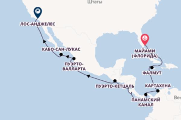Майами (Флорида) - Лос-Анджелес с Norwegian Cruise Line