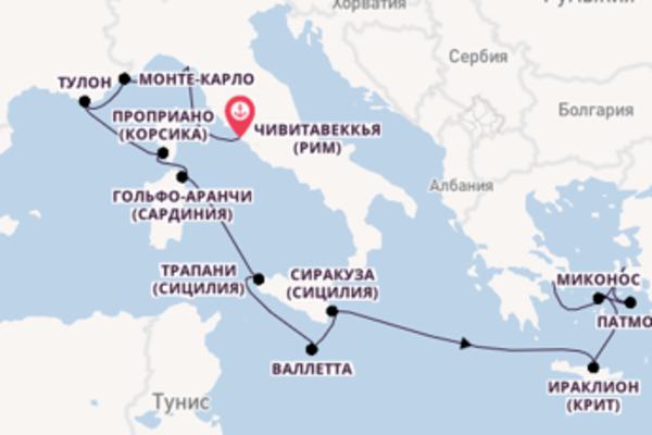 Чивитавеккья (Рим), Сиракуза (Сицилия), Афины (Пирей)