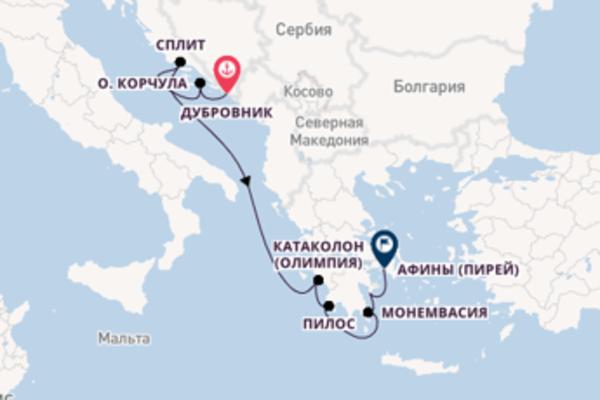 Дубровник, Хорватия - Афины (Пирей), Греция на Evrima