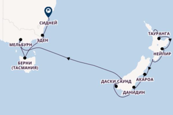 Окленд - Сидней с Norwegian Cruise Line
