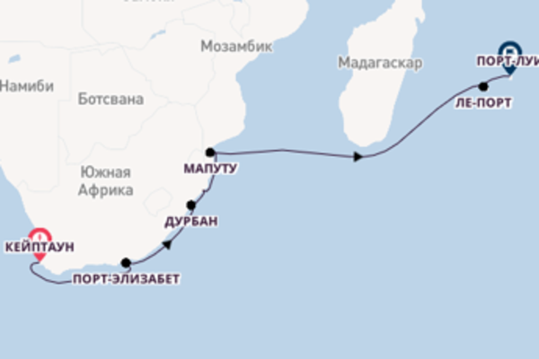 Кейптаун, ЮАР, Мапуту, Мозамбик, Ле-Порт, Реюньон