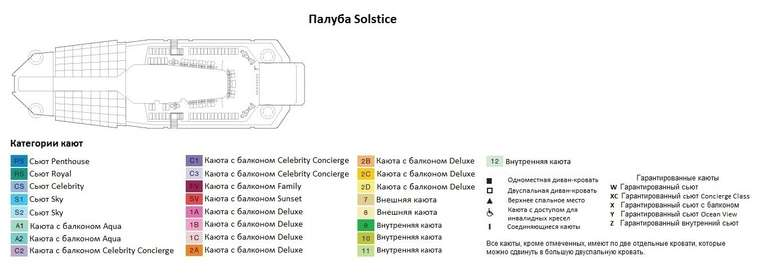 Celebrity Silhouette Палуба 16: Solstice