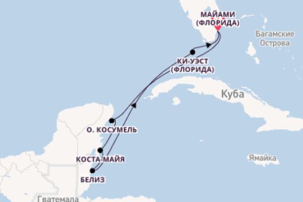 Прекрасный круиз на 8 дней с Royal Caribbean