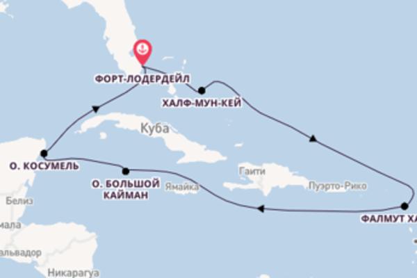 Роскошный вояж на 8 дней с Holland America Line