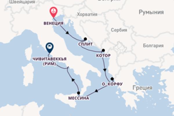 Венеция - Чивитавеккья (Рим) с Celebrity Cruises
