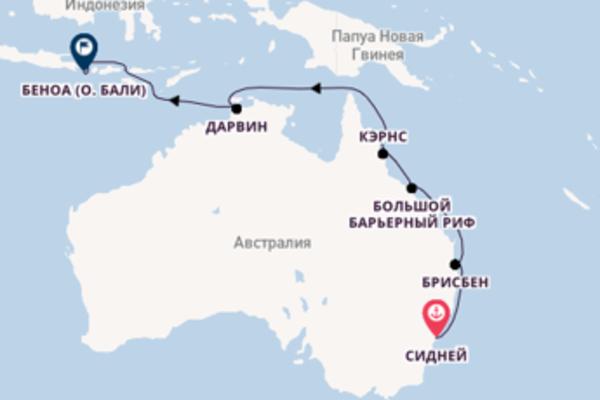 Сидней, Дарвин, Беноа (о. Бали)