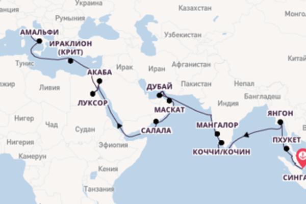 Яркое путешествие на 39 дней с Oceania Cruises
