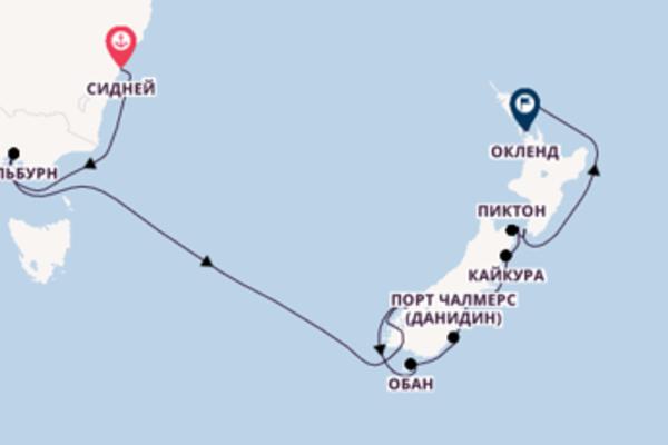 Сидней, Милфорд-Саунд, Окленд на Seabourn Odyssey