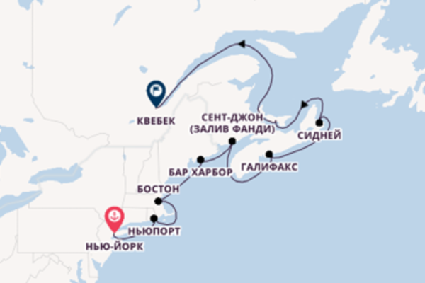 Нью-Йорк - Квебек с Princess Cruises