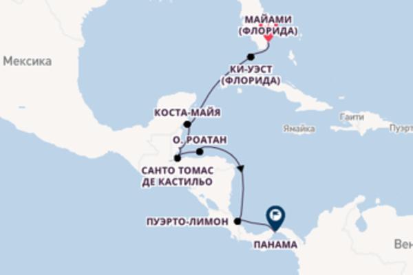Майами (Флорида) - Панама с Oceania Cruises