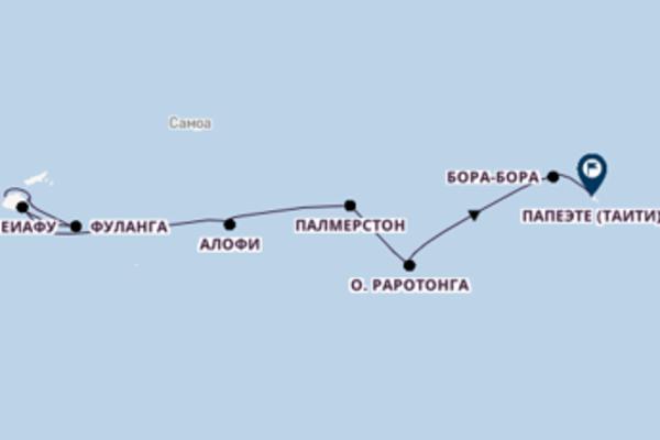 Лаутока, Алофи, Папеэте (Таити) на Silver Explorer