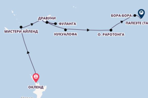 Окленд, Новая Зеландия, Нукуалофа, Тонга, Папеэте (Таити), Французская Полинезия с MS Europa