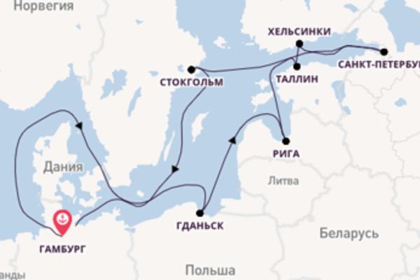 Гамбург, Германия, Таллин, Эстония, Травемюнде, Германия на MS Europa