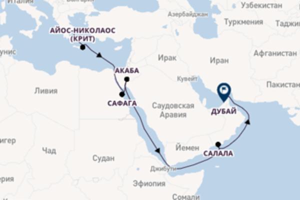 Афины, Салала, Дубай
